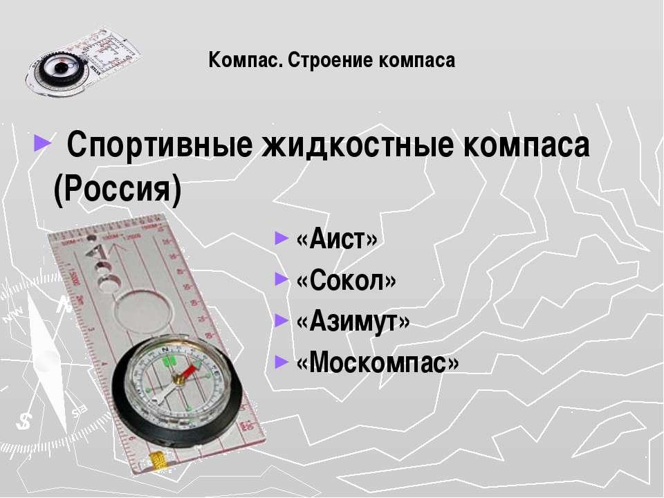 Компас. Строение компаса Спортивные жидкостные компаса (Россия) «Аист» «Сокол...