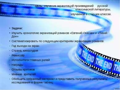 Цель: изучение экранизаций произведений русской классической литературы, изуч...