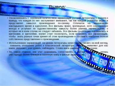 Вывод: Ознакомившись с огромным количеством экранизаций русской литературы я ...