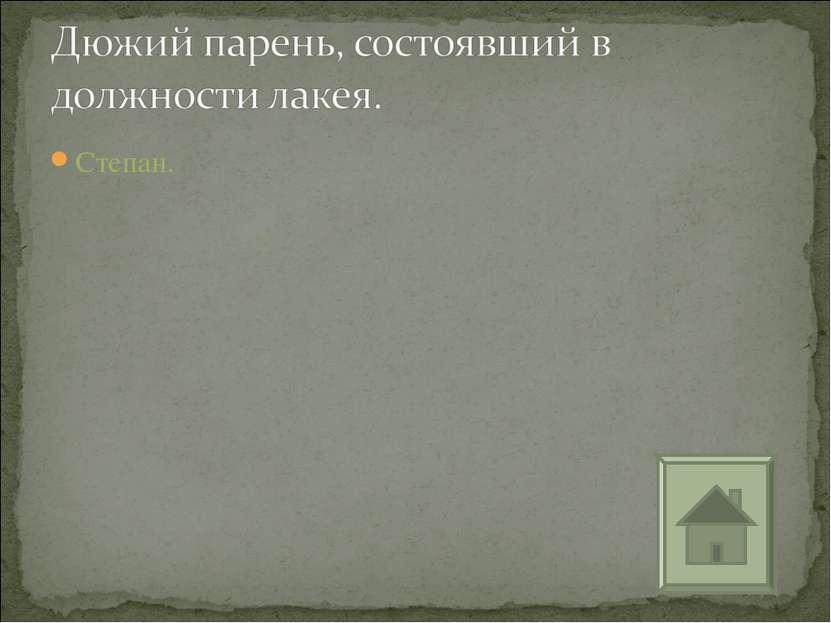 Степан.
