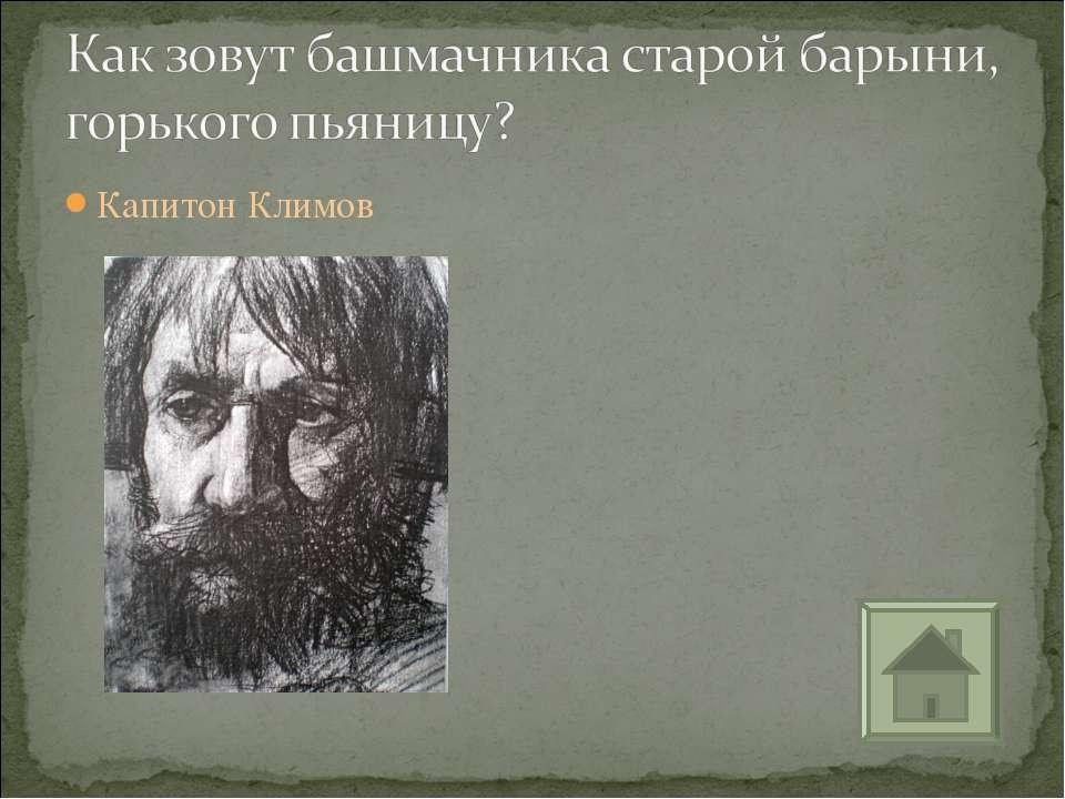 Капитон Климов
