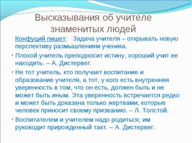 Высказывания об учителе знаменитых людей Конфуций пишет: Задача учителя – отк...