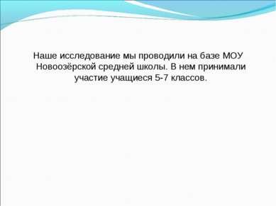 Наше исследование мы проводили на базе МОУ Новоозёрской средней школы. В нем ...