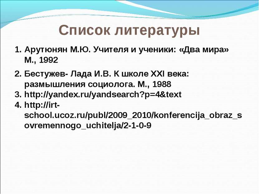 Список литературы Арутюнян М.Ю. Учителя и ученики: «Два мира» М., 1992 Бестуж...