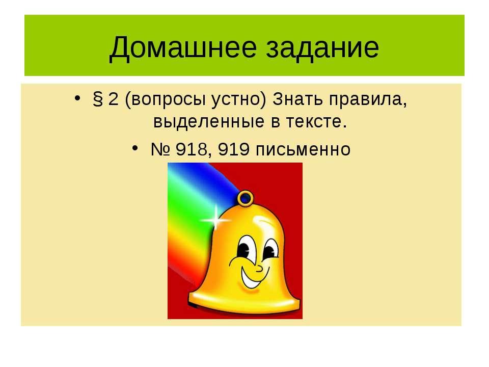 Домашнее задание § 2 (вопросы устно) Знать правила, выделенные в тексте. № 91...