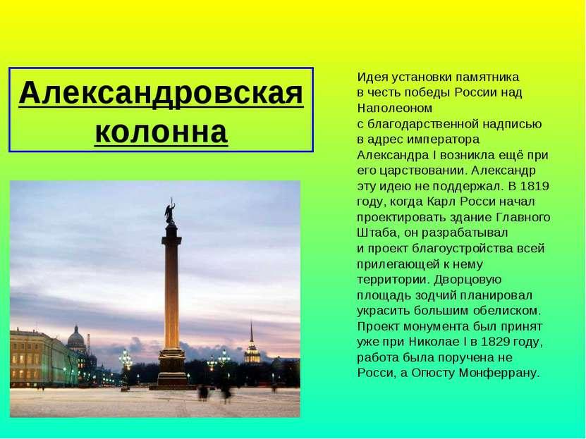 Александровская колонна Идея установки памятника вчесть победы России над На...