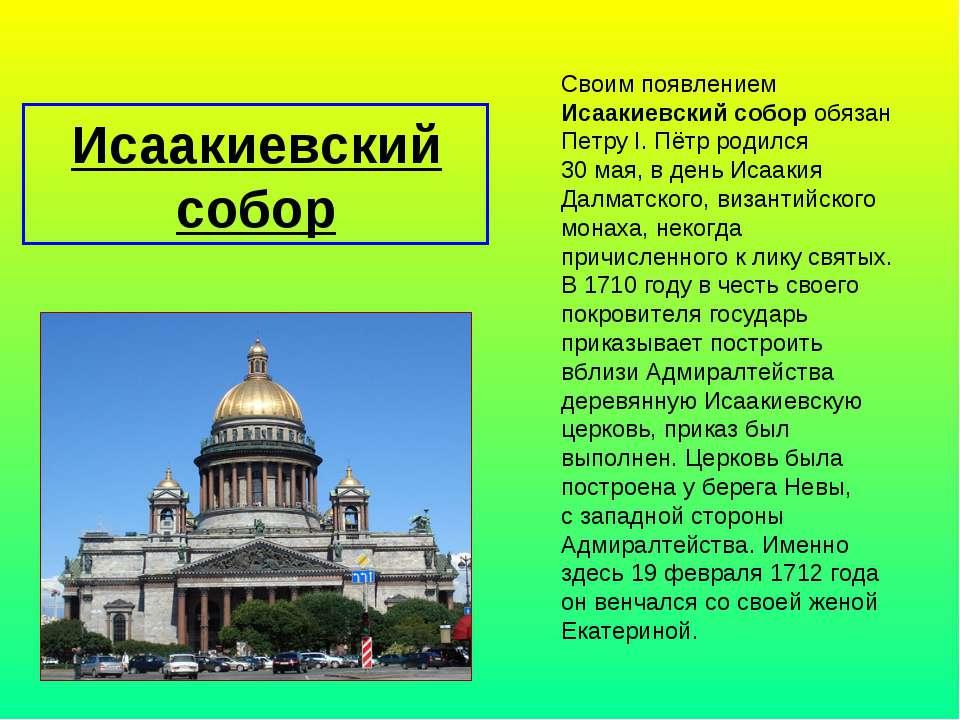 Исаакиевский собор Своим появлением Исаакиевский собор обязан ПетруI.Пётр р...