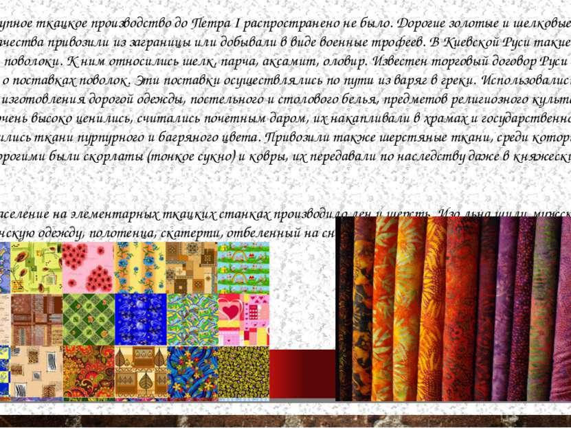 На Руси крупное ткацкое производство до Петра I распространено не было. Дорог...