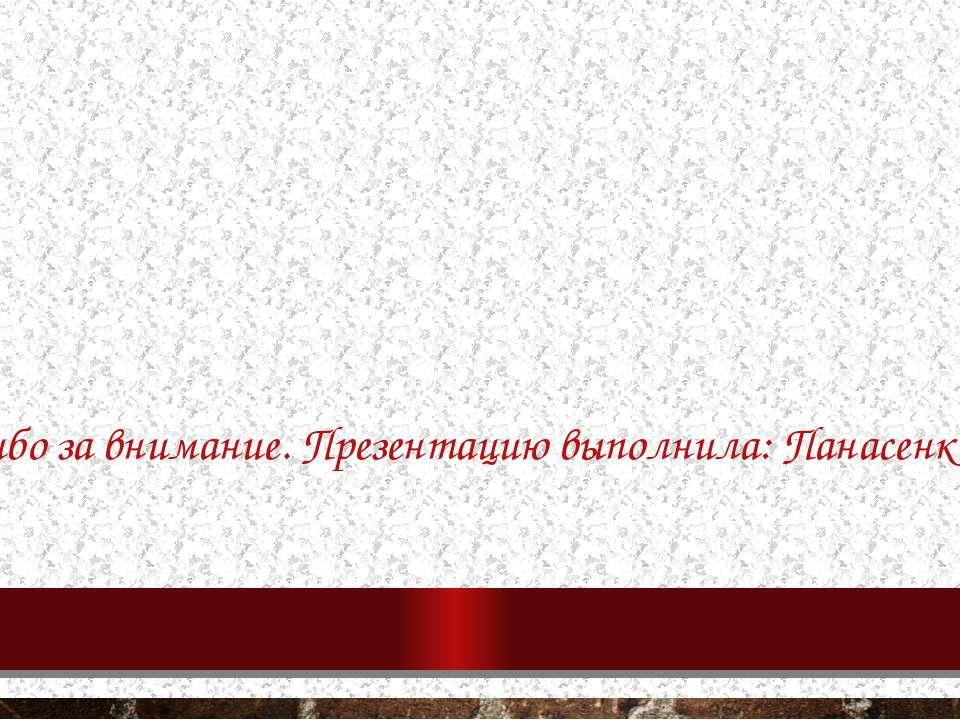 Спасибо за внимание. Презентацию выполнила: Панасенко И.Ю.