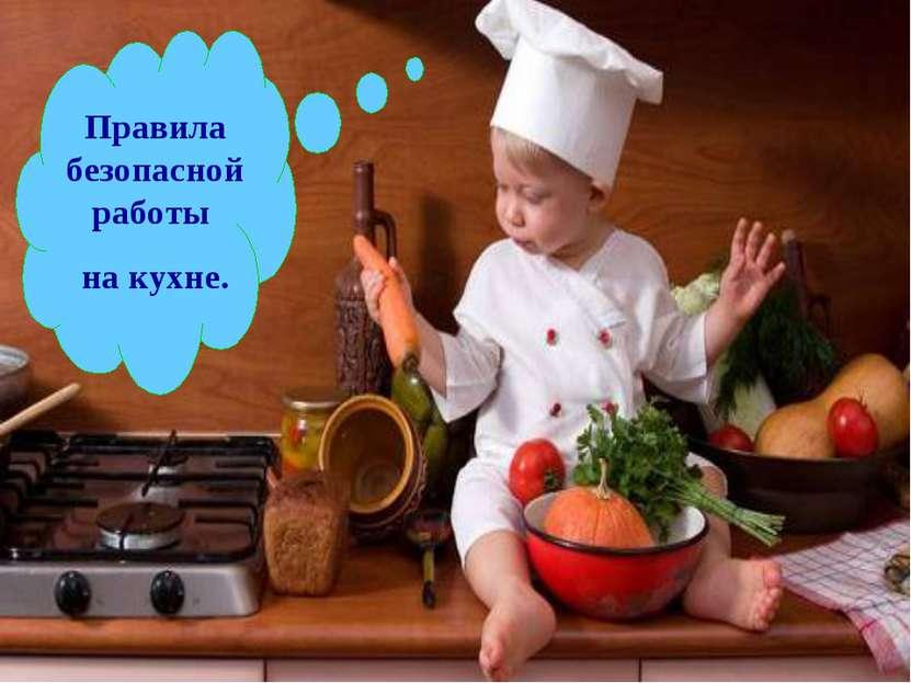 Правила безопасной работы на кухне.