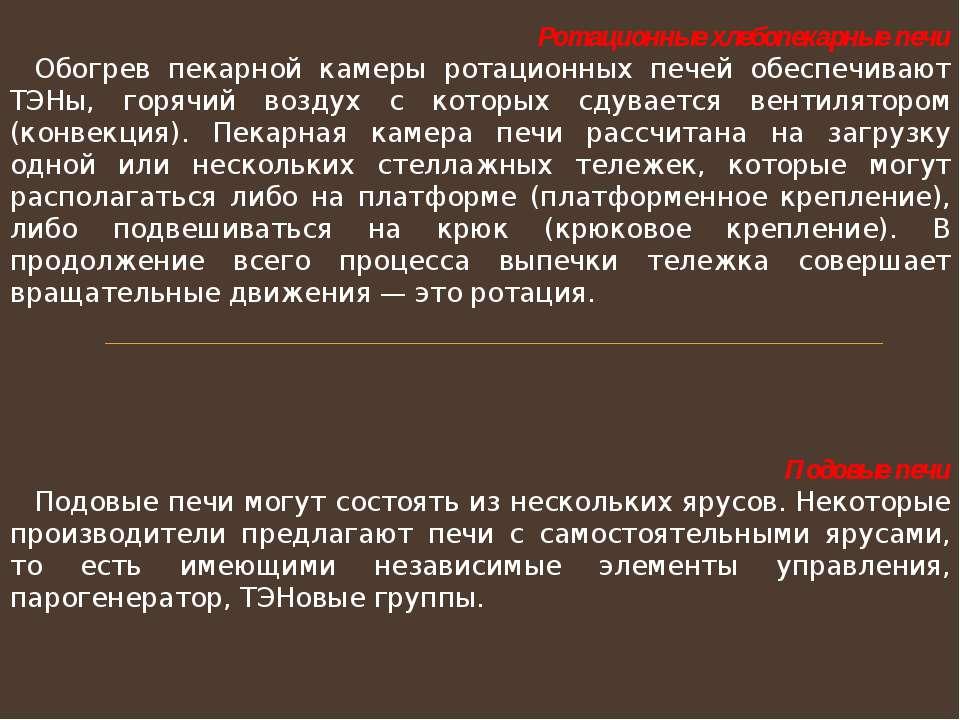 Ротационные хлебопекарные печи Обогрев пекарной камеры ротационных печей обес...