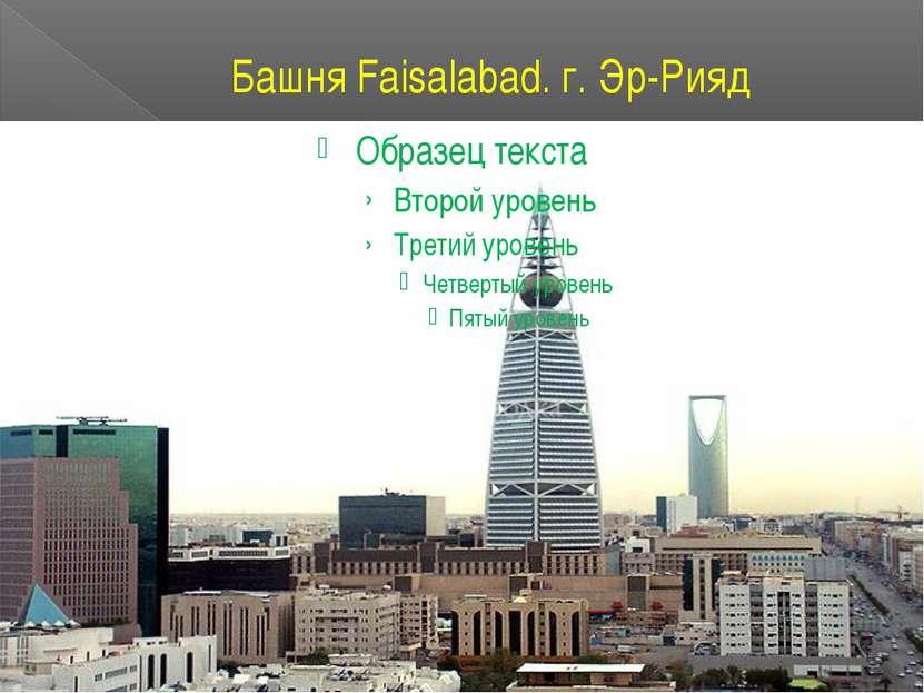 Башня Faisalabad. г. Эр-Рияд