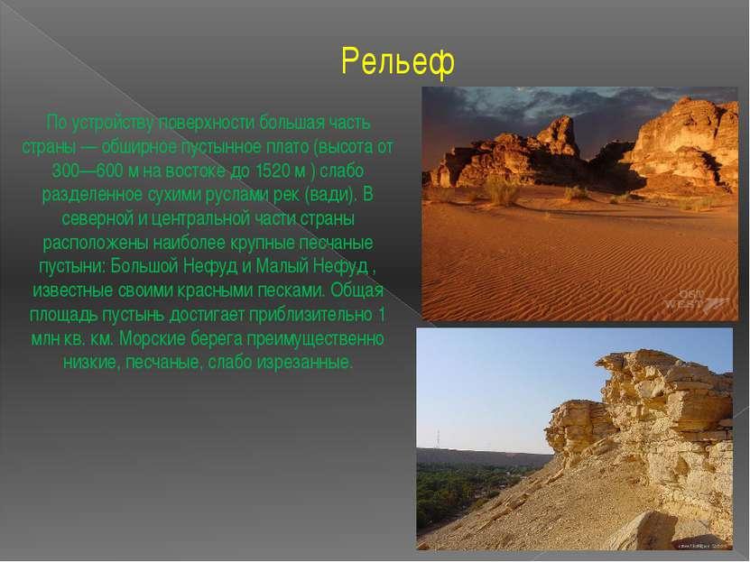 Рельеф По устройству поверхности большая часть страны — обширное пустынное пл...