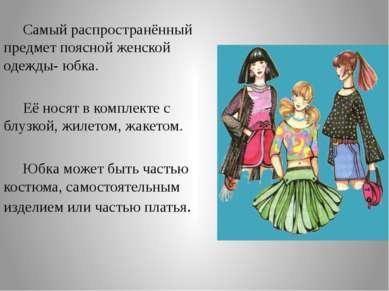 Самый распространённый предмет поясной женской одежды- юбка. Её носят в компл...
