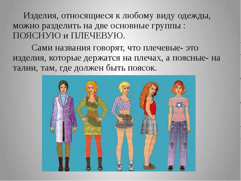 Изделия, относящиеся к любому виду одежды, можно разделить на две основные гр...