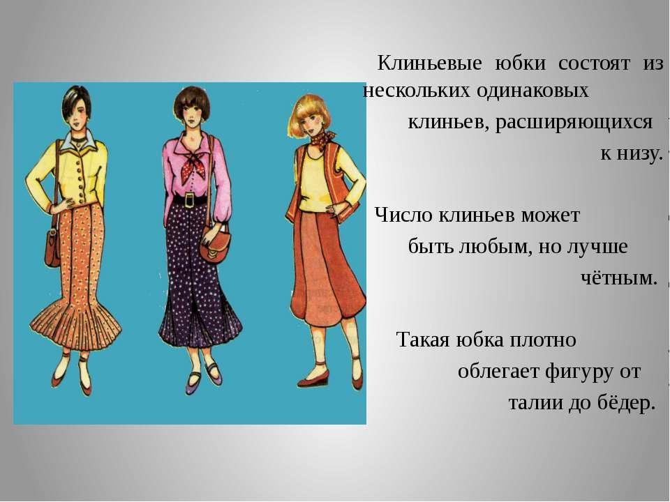 Клиньевые юбки состоят из нескольких одинаковых клиньев, расширяющихся к низу...