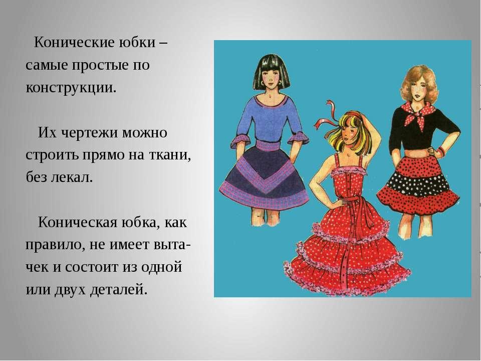 Конические юбки – самые простые по конструкции. Их чертежи можно строить прям...