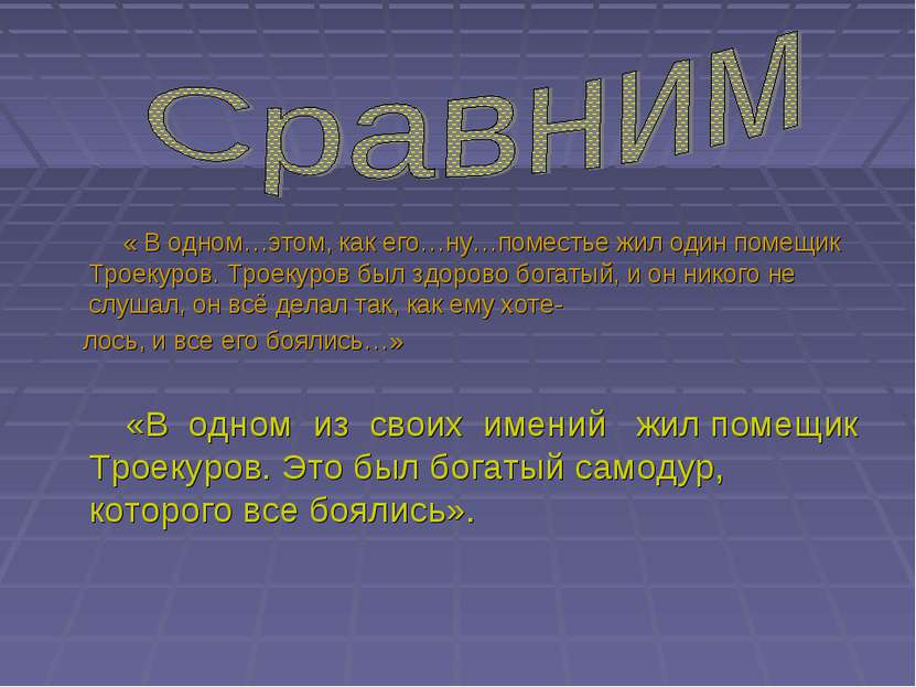« В одном…этом, как его…ну…поместье жил один помещик Троекуров. Троекуров был...
