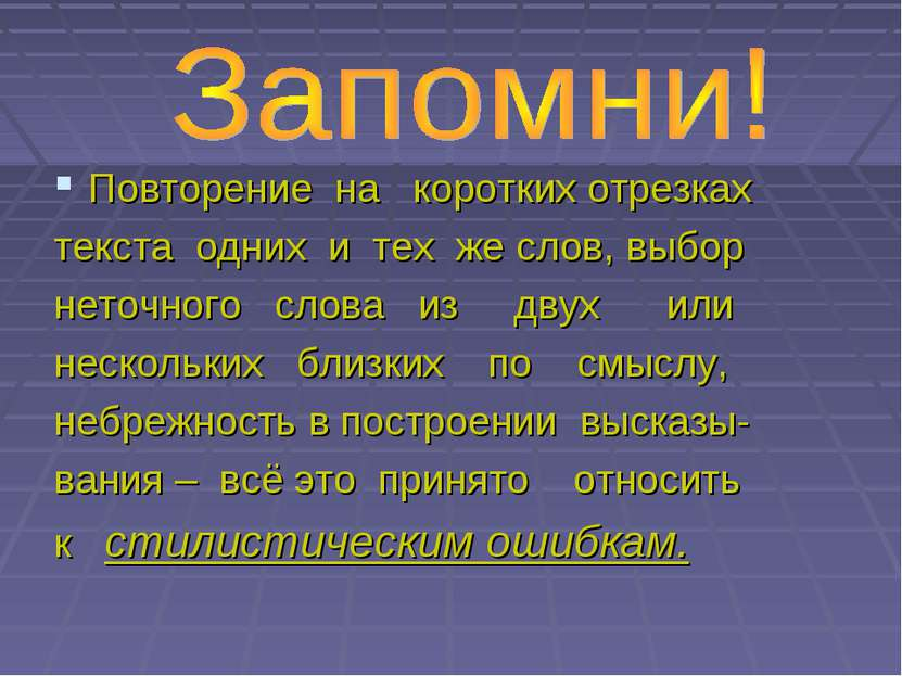 Повторение на коротких отрезках текста одних и тех же слов, выбор неточного с...