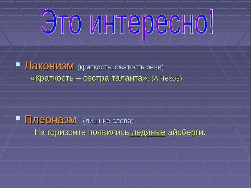 Лаконизм (краткость, сжатость речи) «Краткость – сестра таланта». (А.Чехов) П...