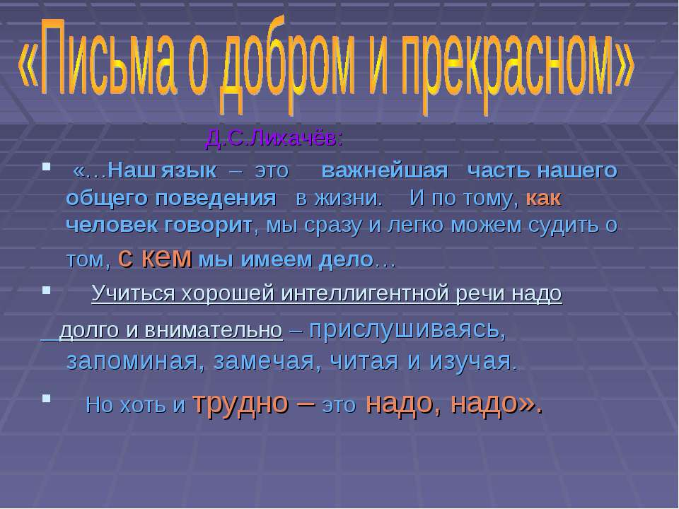 Д.С.Лихачёв: «…Наш язык – это важнейшая часть нашего общего поведения в жизни...