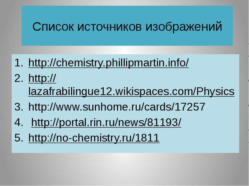 Список источников изображений http://chemistry.phillipmartin.info/ http://laz...