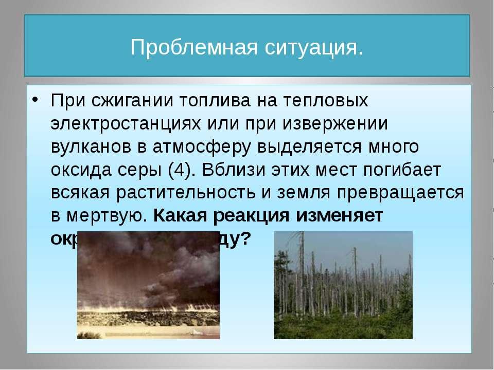 Проблемная ситуация. При сжигании топлива на тепловых электростанциях или при...