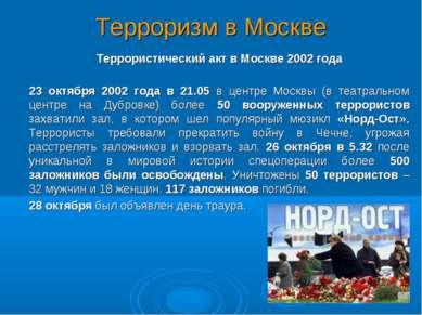Терроризм в Москве Террористический акт в Москве 2002 года 23 октября 2002 го...
