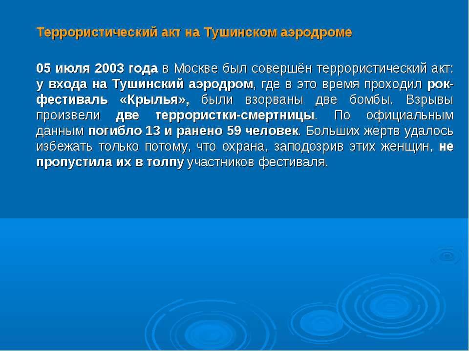 Террористический акт на Тушинском аэродроме 05 июля 2003 года в Москве был со...