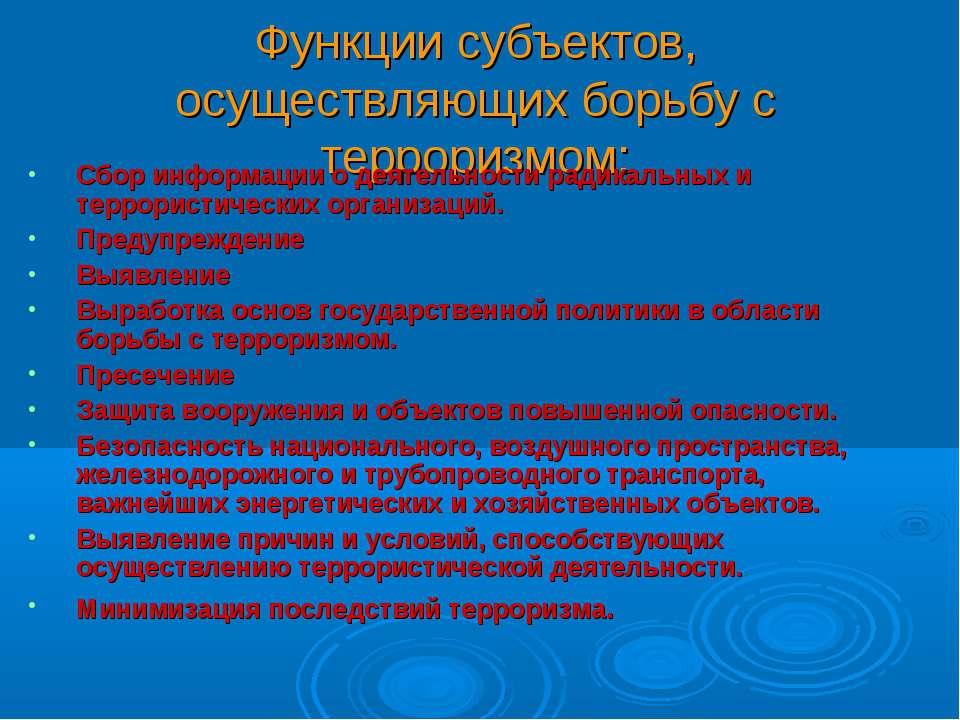 Функции субъектов, осуществляющих борьбу с терроризмом: Сбор информации о дея...