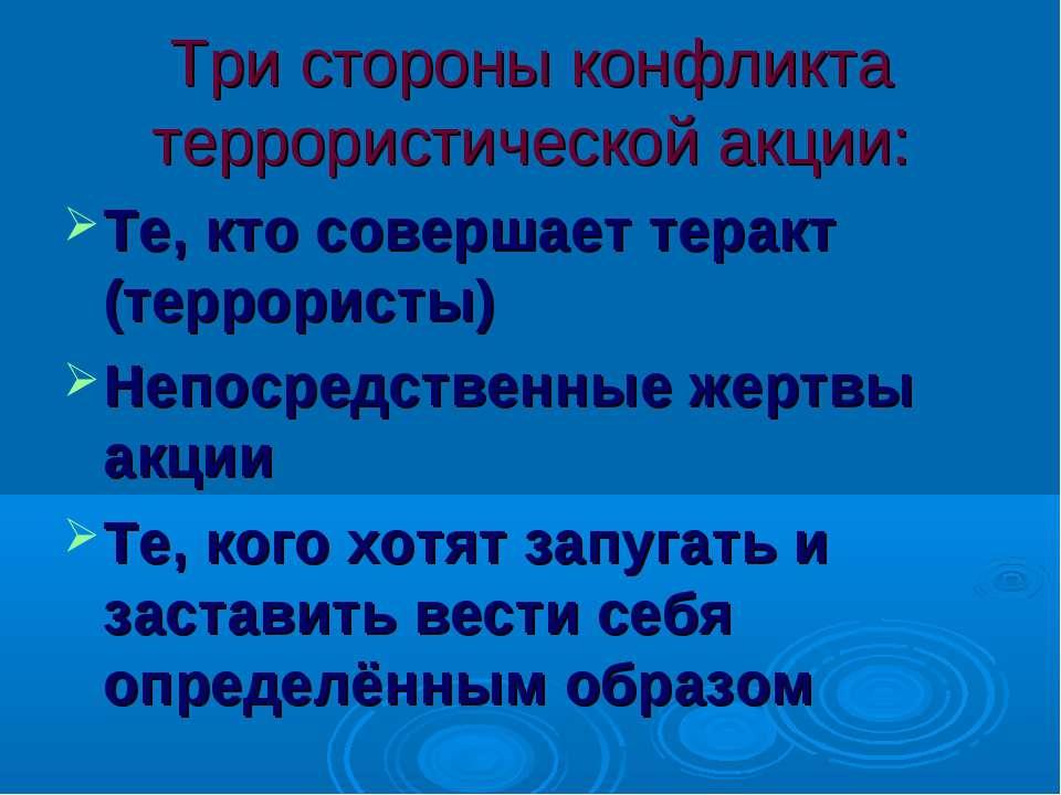 Три стороны конфликта террористической акции: Те, кто совершает теракт (терро...