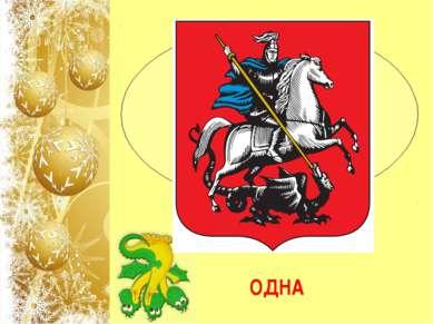 Сколько голов у дракона на гербе Москвы? ОДНА