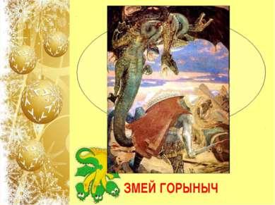"""Как называется наш """"русский дракон""""? ЗМЕЙ ГОРЫНЫЧ"""