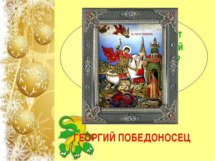 Какой святой убивает Дракона на известной православной иконе? ГЕОРГИЙ ПОБЕДОН...