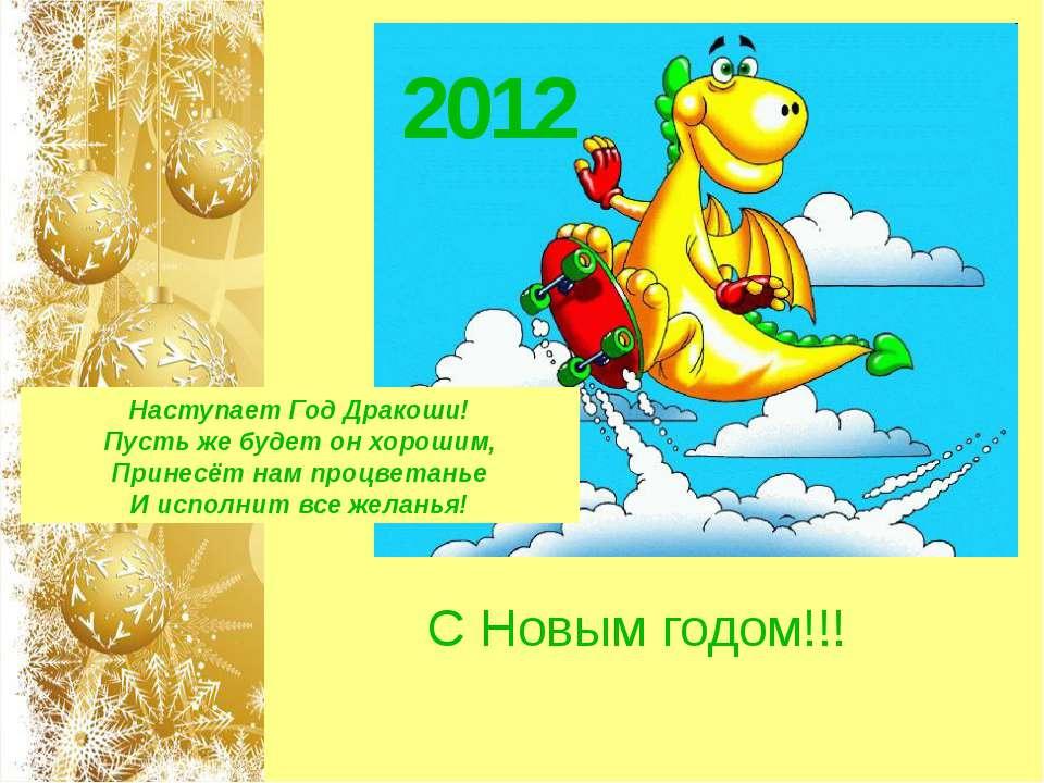 С Новым годом!!! 2012 Наступает Год Дракоши! Пусть же будет он хорошим, Прине...