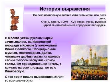 История выражения В Москве указы русских царей зачитывались на Ивановской пло...