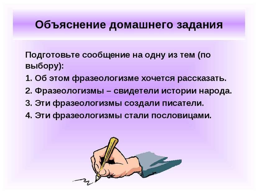 Объяснение домашнего задания Подготовьте сообщение на одну из тем (по выбору)...