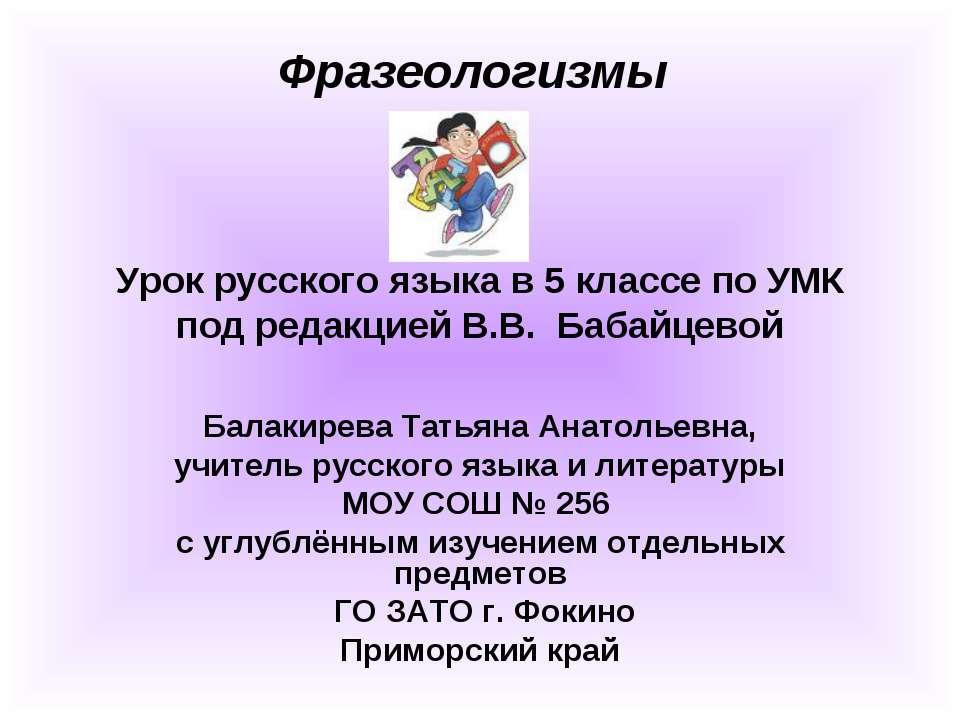 Урок русского языка в 5 классе по УМК под редакцией В.В. Бабайцевой Балакирев...