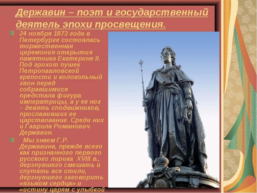 Державин – поэт и государственный деятель эпохи просвещения. 24 ноября 1873 г...