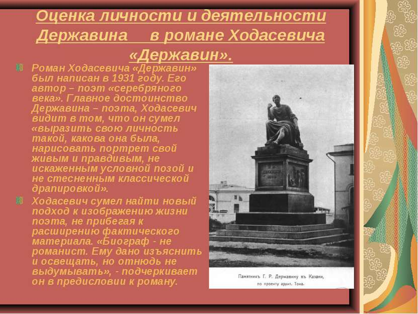 Оценка личности и деятельности Державина в романе Ходасевича «Державин». Рома...