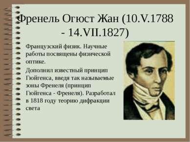 Юнг Томас 13.IV.1773-10.V.1829 Английский ученый. Полиглот. Научился читать в...