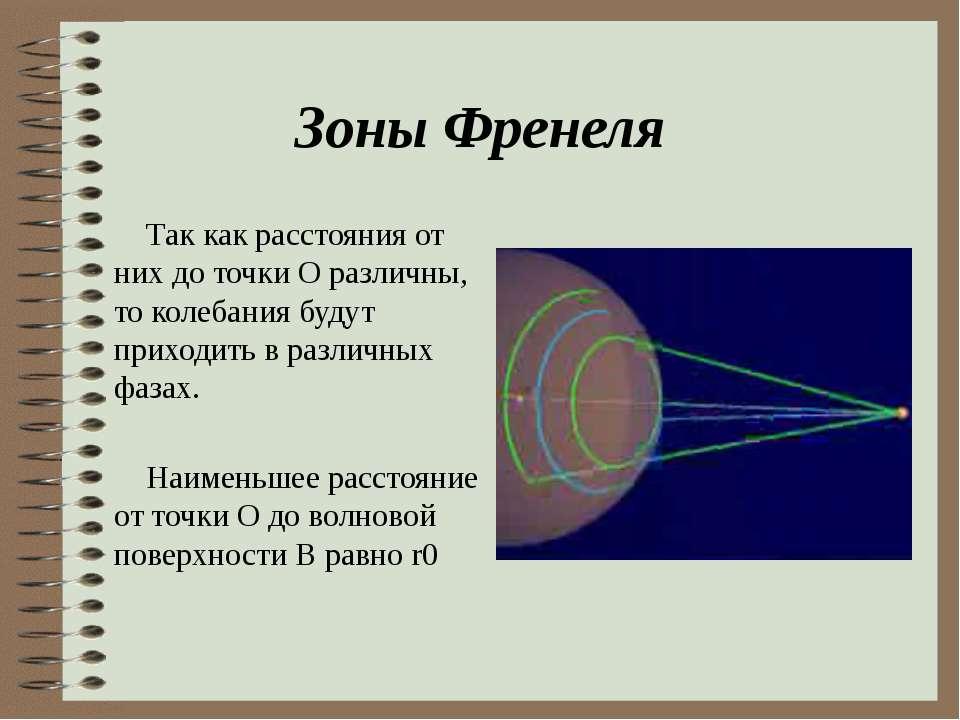 Зоны Френеля Так как расстояния от них до точки О различны, то колебания буду...