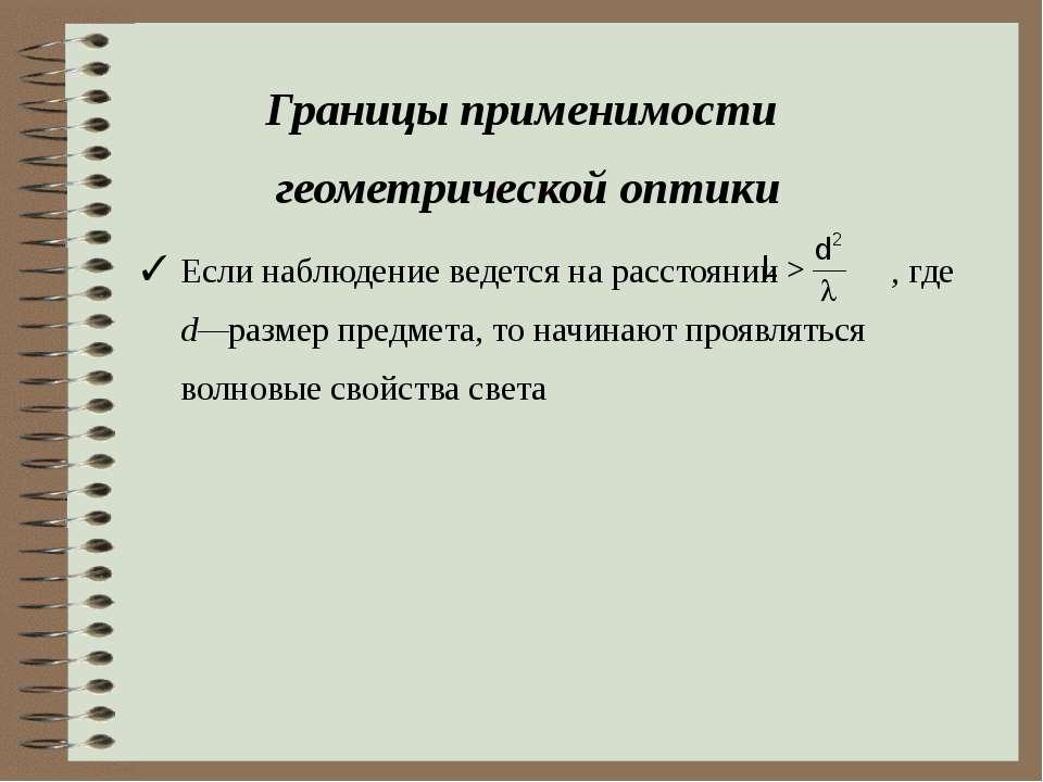 Границы применимости геометрической оптики Если наблюдение ведется на расстоя...