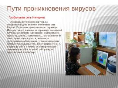 Пути проникновения вирусов Глобальная сеть Интернет Основным источником вирус...