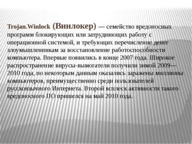 Trojan.Winlock(Винлокер) — семействовредоносных программблокирующих или за...