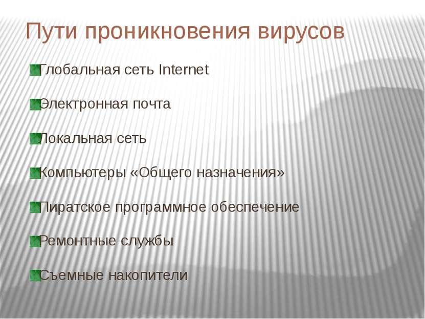 Глобальная сеть Internet Электронная почта Локальная сеть Компьютеры «Общего ...