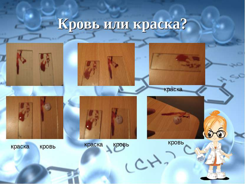 Кровь или краска? краска кровь краска кровь краска кровь