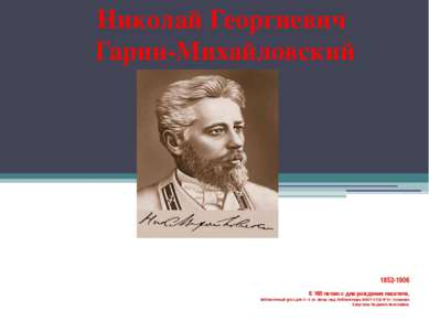 1852-1906 К 160 летию с дня рождения писателя. Библиотечный урок для 3 – 4 кл...