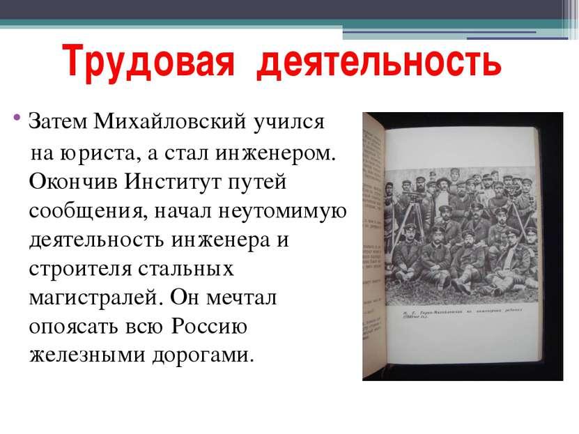 Трудовая деятельность Затем Михайловский учился на юриста, а стал инженером. ...