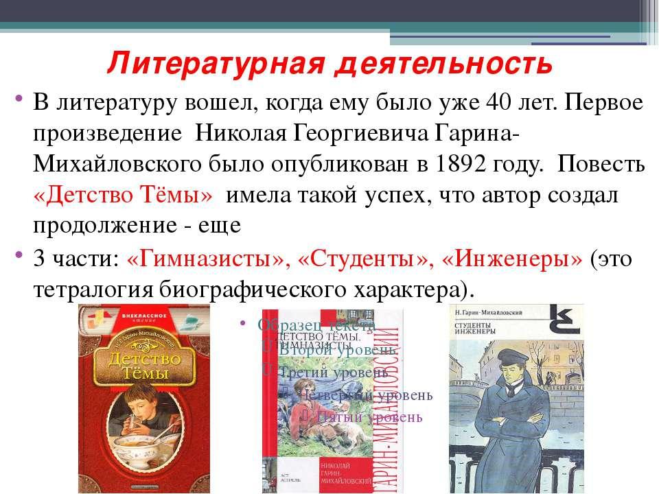 Литературная деятельность В литературу вошел, когда ему было уже 40 лет. Перв...